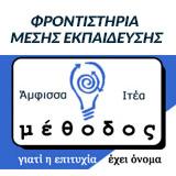 Φροντιστήριο Μέθοδος Άμφισσα - Ιτέα