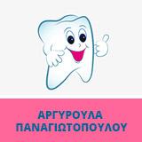 Αργυρούλα Παναγιωτοπούλου Οδοντίατρος Άμφισσα