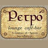 Ρετρό Cafe