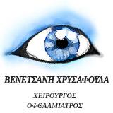 Βενετσάνη Χρυσαφούλα Χειρουργός Οφθαλμίατρος